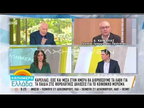 Κοινωνικό μέρισμα – Ο Γεν. Γραμμ. Πρόνοιας στην εκπομπή «Καλημέρα Ελλάδα»