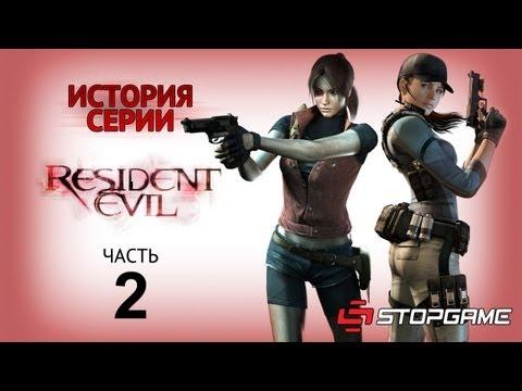 История серии. Resident Evil, часть 2