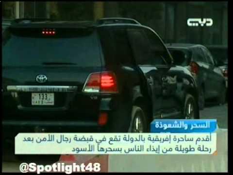 فيديو القبض على أقدم ساحرة في الامارات