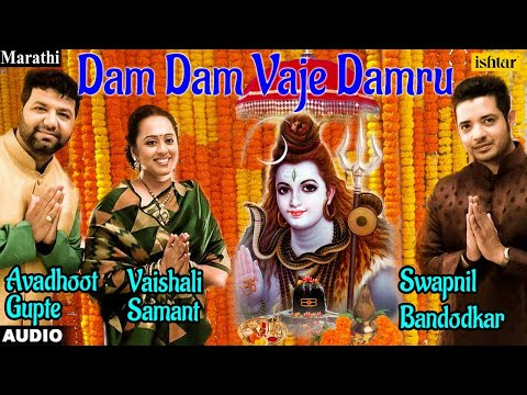 Dam Dam Vaje Damaru Full Audio Song  Lord Shiva Song  Avadhut Gupte  Swapnil Bandodkar  Vaishali
