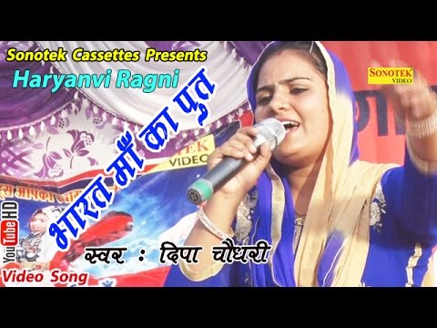 Video भारत माँ का पूत लाडला || Dipa Chaudhary || Bharat Maa Ka Put Ladla || Haryanvi Ragni download in MP3, 3GP, MP4, WEBM, AVI, FLV January 2017