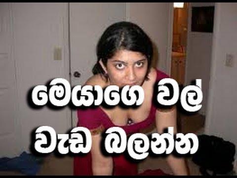 Video Wal katha balanna - Srilankan hot girl download in MP3, 3GP, MP4, WEBM, AVI, FLV January 2017