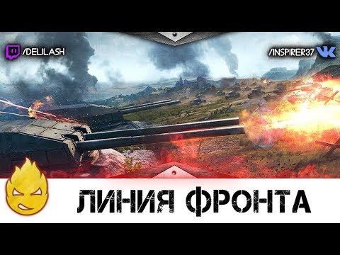 Линия Фронта - Третья Доблесть [Запись стрима] - 13.05.18 - DomaVideo.Ru