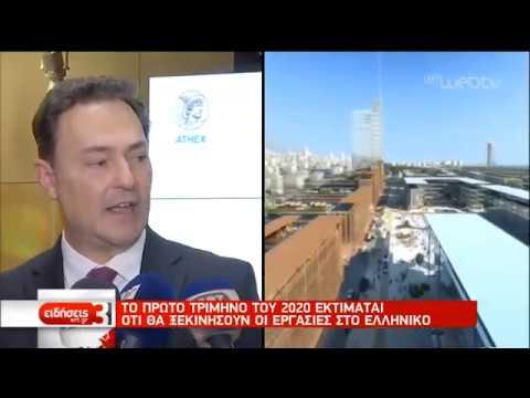 Το α' τρίμηνο του 2020 εκτιμάται ότι θα ξεκινήσουν οι εργασίες στο Ελληνικό | 23/12/19| ΕΡΤ