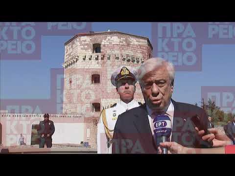 Επίσκεψη του ΠτΔ Προκόπη Παυλόπουλου στη Σερβία