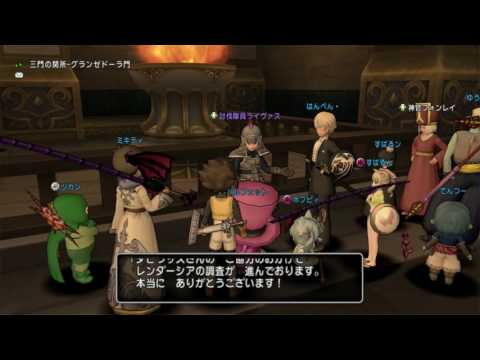 Dragon Quest X [PC] (No Commentary) #140, Flower Zombie Gate Quest; Thief To Level 40