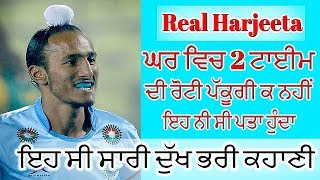 Video Real Harjit Singh Story   ਅੱਤ ਦੀ ਗ਼ਰੀਬੀ ਤੋਂ Baad Kida Baneya c Hockey da Khedari MP3, 3GP, MP4, WEBM, AVI, FLV September 2018