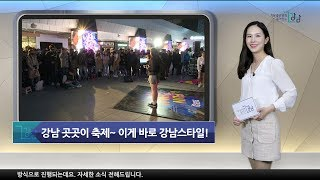 2019년 4월 둘째주 강남구 종합뉴스