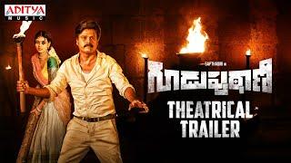 #Guduputani Theatrical Trailer   Sapthagiri   Nehasolanki   P Srinivasa Reddy, K Ramesh   K.M. Kumar