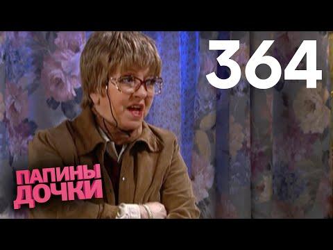Папины дочки | Сезон 18 | Серия 364 (видео)