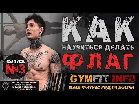 КРИС ХЕРИА. Калистеника для НАЧИНАЮЩИХ. Как делать ФЛАГ (воркаут тренировка) | RUS, #GymFit INFO