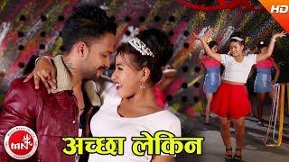 Achha Lekin - Shiva Hamal & Sabita Pariyar Ft. Aarushi & Bikash
