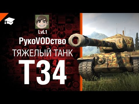 Тяжелый танк T34 - РукоVODство от LvL1 [World of Tanks]