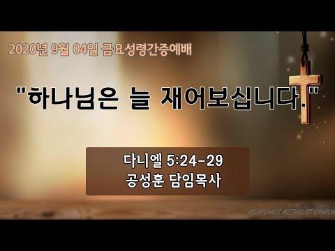 2020년 9월 4일 금요성령과 간증 예배