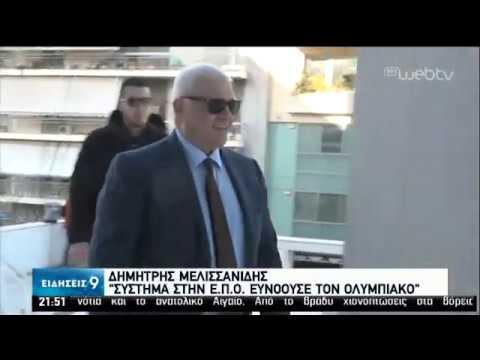 Δ.Μελισσανίδης : Σύστημα στην Ε.Π.Ο. ευνοούσε τον Ολυμπιακό | 03/02/2020 | ΕΡΤ