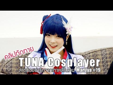 คลิปทักทายจาก TUNA Cosplayers สาวน้อยน่ารักจากเกาหลีในงาน Maruya #19