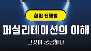 #1 [퍼실리테이션] 퍼실리테이션 소개