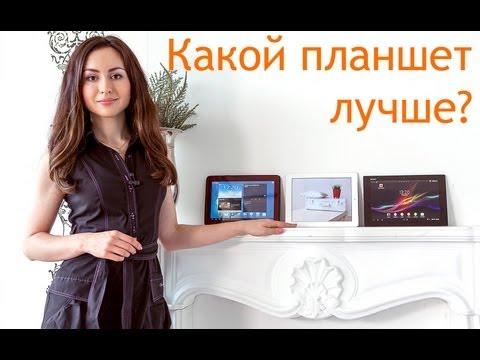 Сравнение Sony Xperia Tablet Z, Apple iPad 4, Samsung Galaxy Note 10.1 – что лучше?