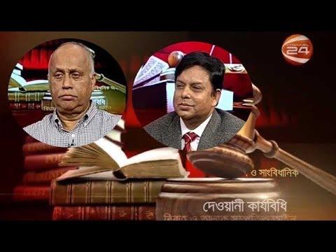 আপনার আদালত | Apnar adalot | 19 August 2019