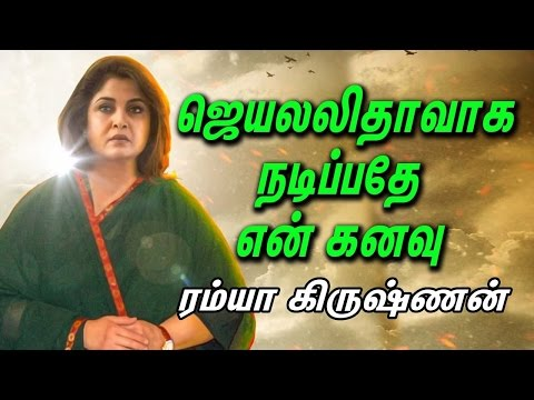 I would Like to act as Jayalalitha in movie – Ramya Krishanan