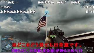BF4の日本語吹き替えがやっぱり万歳過ぎる【ベータ版】【コメ付き】