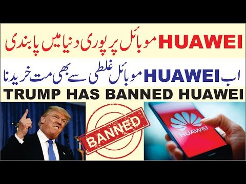 Why Google Banned Huawei Mobile Company ? (Urdu)