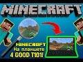 Minecraft  на планшете 4Good T101i