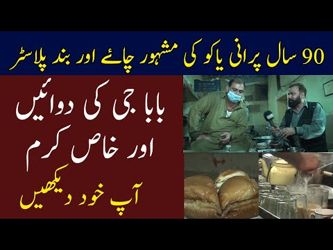 90 Year old Yaku's famous Tea and closed Plaster | Baba G Special Prayer's