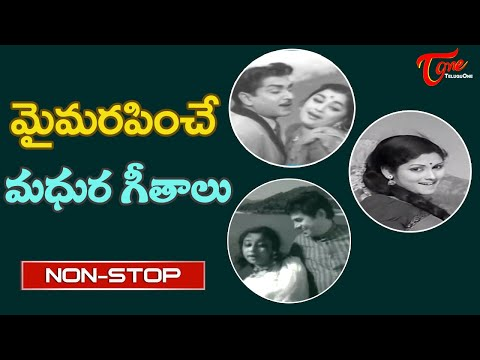 మైమరపించే మధుర గీతాలు..| All time Hit Melody Songs | Telugu Mo