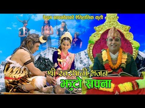 (श्री स्वस्थानी भजन झुटाे सपना || New Nepali Bhajan 2074 ...10 min.)