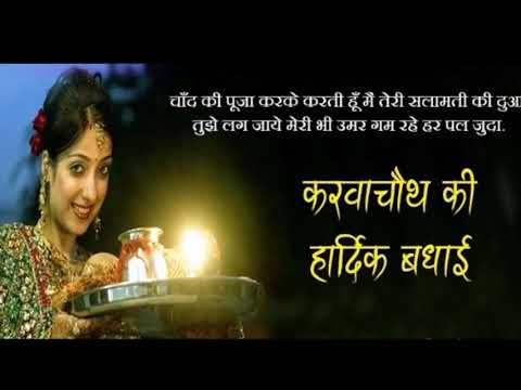 Love SMS - Karwa Chauth Wishes Shayari 2018 Husband Wife Love Shayari SMS Message