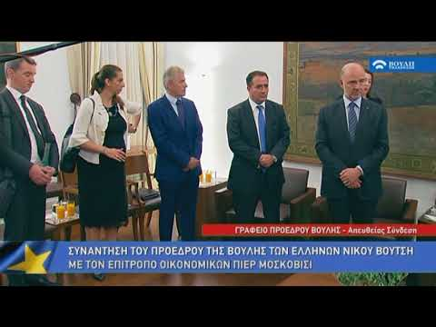 Συνάντηση του Προέδρου της Βουλής με τον Επίτροπο Οικονομικών Πιέρ Μοσκοβισί  (03/07/2018)