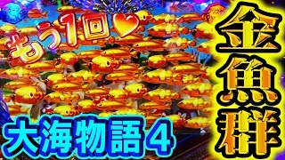 Video 『CR大海物語4 ⑨』遂に金魚群発生! MP3, 3GP, MP4, WEBM, AVI, FLV Juli 2018