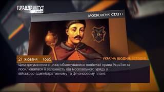 Україна щодня. Історія – 21 жовтня