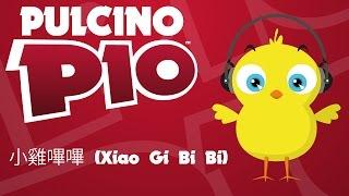 iTunes: https://itunes.apple.com/it/album/xiao-ji-bi-bi-single/id959600959 Facebook: https://www.facebook.com/pulcinopioufficiale...