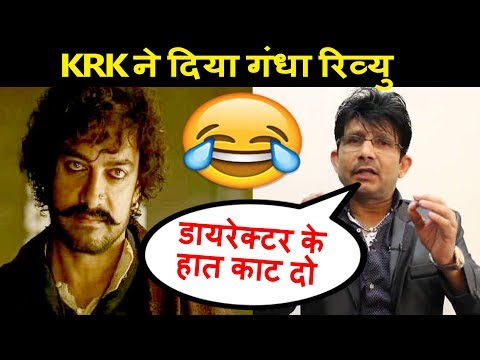 Thugs of Hindustan : Angry Review by Kamaal R Khan - KRK Bollywood Movie Reviews Latest Reviews