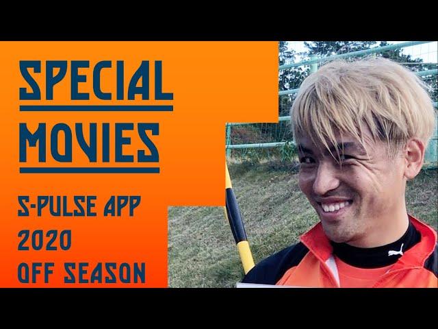 【エスパルス 2020シーズンオフコンテンツ 】中村慶太選手の漢字は?