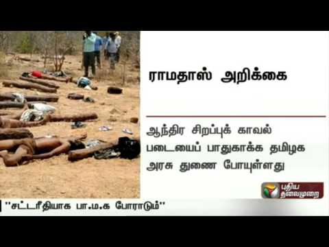Seshachalam-killings-PMK-will-fight-legally-till-we-get-justice-says-Ramadoss