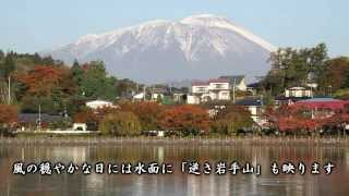 【HD】岩手県 高松の池 – がんばれ東北!
