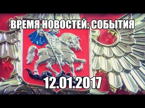 12.01.17 Время новостей. События (видео)