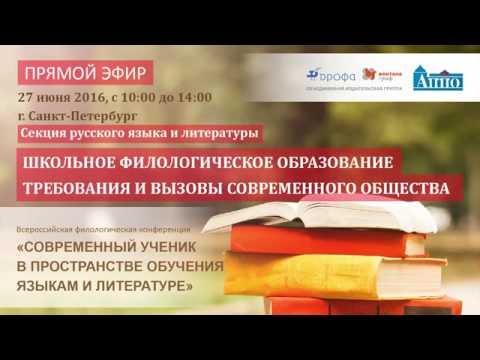 Современная семья как пространство филологического образования личности: проблемы, возможности, перспективы