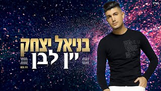 הזמר בניאל יצחק - סינגל חדש - יין לבן