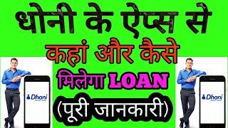 India ko milega Phone se Loan | Indiabulls Dhani App | Full Details |