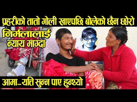 (नेपाल प्रहरीले जनतालाई ताकेरै गोली ठोक्यो, टेक्ने खुट्टा त चुँडियो नै बोली पनि बन्द भयो  - Arjun - Duratio...)