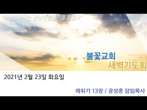 2021년 2월 23일 화요일 새벽예배 레위기 13장