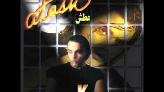 Shahram Kashani - Khater Khah (Emroozo Farda Kardam) |شهرام کاشانی - خاطر خواه