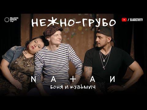 Боня и Кузмич украли артиста Black Star