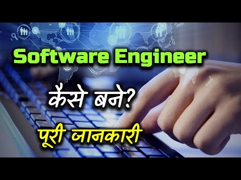 How to Become a Software Engineer With Full Information? – [Hindi] – Quick Support