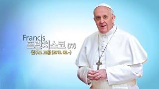#1 프란치스코 교황, 호세 무히카 대통령의 특별한 품격