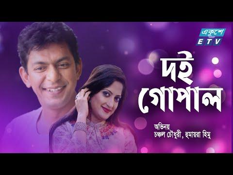 একুশে টেলিভিশনের বিশেষ নাটক ''দই গোপাল''